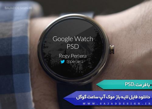 Google Watch Psd Mockup