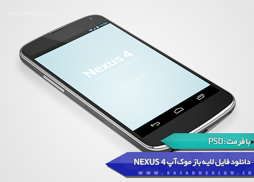 Nexus4 Template Mockup