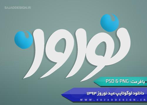 Nouroz93 LogoType