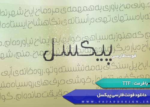 Pixel Persian Font