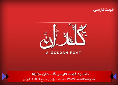 Goldan Persian Font