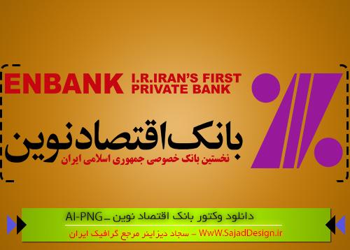 لوگوی بانک اقتصاد نوین