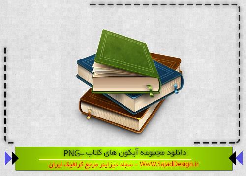 مجموعه آیکون های کتاب