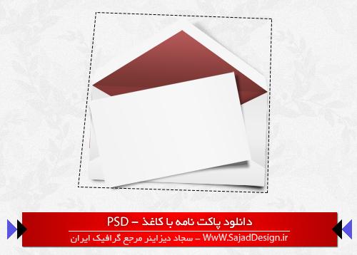 پاکت نامه به همراه کاغذ سفید