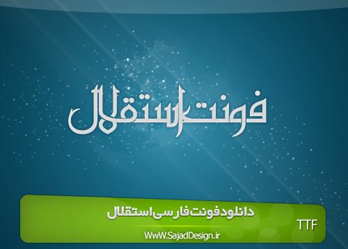 Esteghlal Font