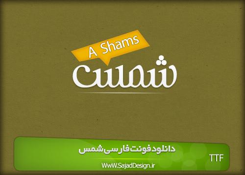 Shams Persian Font